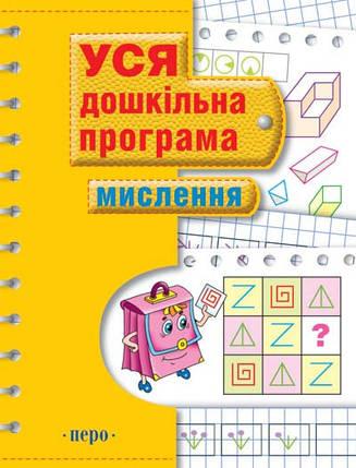 Перо Уся шкільна програма Мислення, фото 2