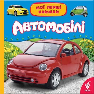 Перо Мої перші книжки Автомобілі