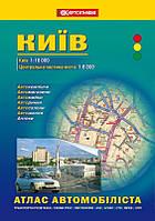 Авто Київ 1:16 000 пружина Атлас автомобіліста