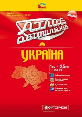 Авто Україна 1:250 000 мягкий