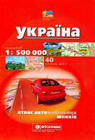 Авто Україна УКР 1:500 000 пруж А4 +40 ПМ Атлас авто шляхів