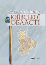Картографія Атлас Київської обл Комплексний Київська обл