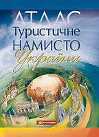 Картографія Атлас Туристичне намисто України