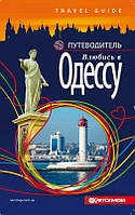Картографія Путеводитель Влюбись в Одессу