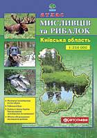 Атлас Мисливців та рибалок Київська область 1:250 000