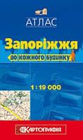 Атласи міст Запоріжжя До кожного будинку 1:19 000