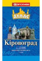 Атласи міст Кишеньковий Кіровоград 1:15 000