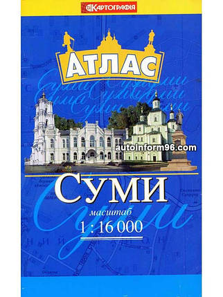 Атласи міст Кишеньковий Сумі 1:16 000, фото 2