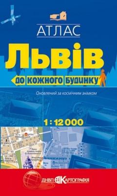 Атласи міст Львів До кожного будинку 1:12 000