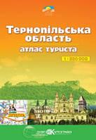 Турист Тернопільська обл 1:250 000 Атлас туриста