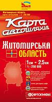 Авто 1:250 000 Житомирська обл Карта автошляхів Авто Житомирская