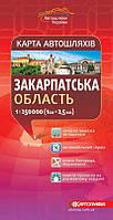 Авто 1:250 000 Закарпатська обл Карта автошляхів Авто Закарпатская