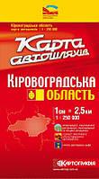 Авто 1:250 000 Кіровоградська обл Карта автошляхів Авто Кировоградска