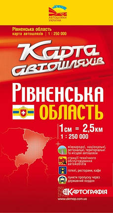 Авто 1:250 000 Рівненська обл Карта автошляхів, фото 2