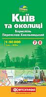 Авто Київ та околиці №7/8 1:50 000 Бориспіль Переяслав Хмельницький
