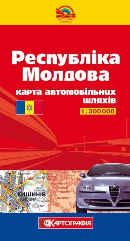Авто Республіка Молдова 1:300 000 Карта автомобильных дорог