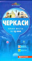 Міста України Черкаси План міста 1:15 000