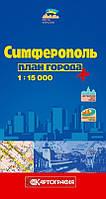 Симферополь План міста 1:15 000 План города