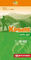 Турист Крым Кара Даг 1:50 000 Топографическая карта