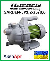 Насосы плюс оборудование GARDEN- JP1,2-25/0,6