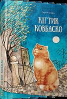 """Книга """"Кігтик Ковбаско"""""""
