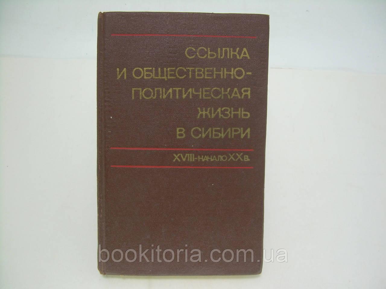 Ссылка и общественно-политическая жизнь в Сибири (XVIII – начало XX века) (б/у).