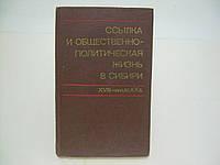 Ссылка и общественно-политическая жизнь в Сибири (XVIII – начало XX века).