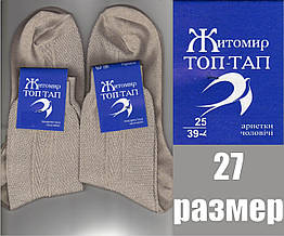 Носки мужские СЕТКА х/б Топ-Тап, г. Житомир бежевые 27 размер НМЛ-0690