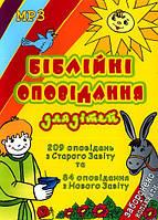 Біблійні оповідання для дітей