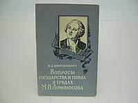 Мартысевич И.Д. Вопросы государства и права в трудах М.В. Ломоносова (б/у)., фото 1