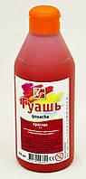 Гуашь художественная Луч красная 500 мл./0,570 кг/ пластиковая бутылка с дозатором