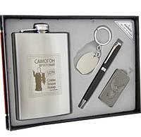 Фляга Самогон в подарочном наборе с ручкой, зажигалкой, брелком.
