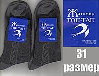 Носки мужские СЕТКА х/б Топ-Тап, г. Житомир  31 серые НМЛ-93