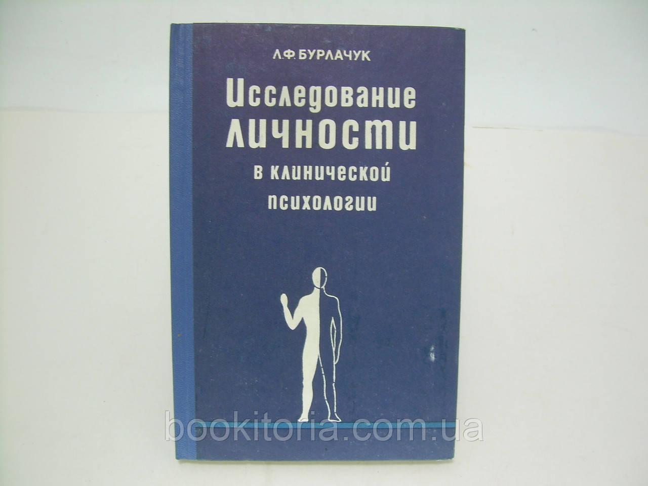 Бурлачук Л. Исследование личности в клинической психологии (на основе метода Роршаха) (б/у).