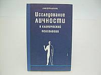 Бурлачук Л. Исследование личности в клинической психологии (на основе метода Роршаха) (б/у)., фото 1