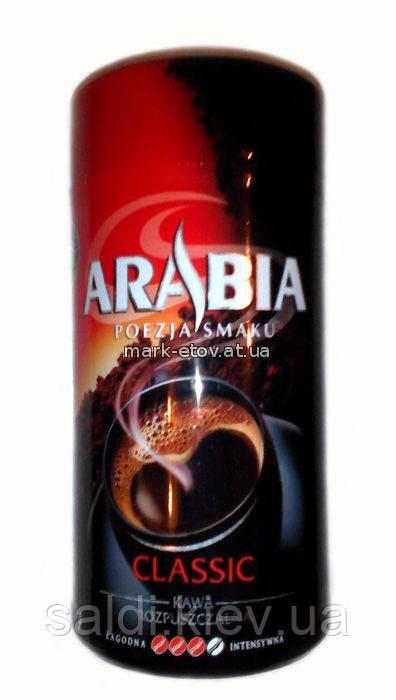 Кофе растворимый Арабия ARABIA Киев