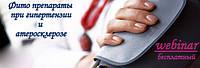 24.02.16 - Вебинар (Онлайн семинар): Фитопрепараты при гипертензии и остеопорозе