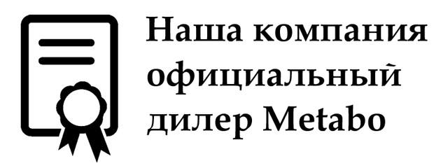 метабо украина
