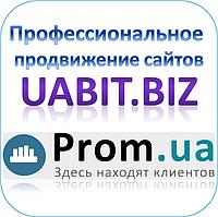 От 2-5 месяцев на шару при оплате пакета на Prom.ua