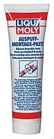 Liqui Moly Auspuff-Montage-Paste - паста для систем выхлопа
