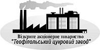 ВАТ «Теофіпольський цукровий завод»