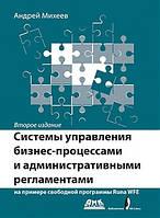 Андрей Михеев Системы управления бизнес-процессами и административными регламентами
