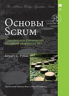 Кеннет С. Рубин Основы Scrum: практическое руководство по гибкой разработке ПО