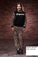 Женский спортивный костюм леопардовый 1-350 ан