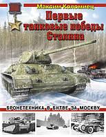 Первые танковые победы Сталина. Бронетехника в битве за Москву. Коломиец М. В.