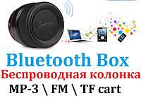 Портативная Bluetooth (блютуз) колонка Enjoy muzic Super Bass - глубокий басс эффект. Премиум класс.