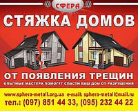 Металлическая стяжка домов