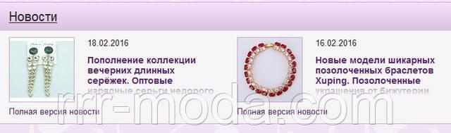 Продажа недорогой красивой бижутерии оптом на Украине.
