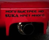 Виниловая наклейка на авто - Могу быстрее, фото 1