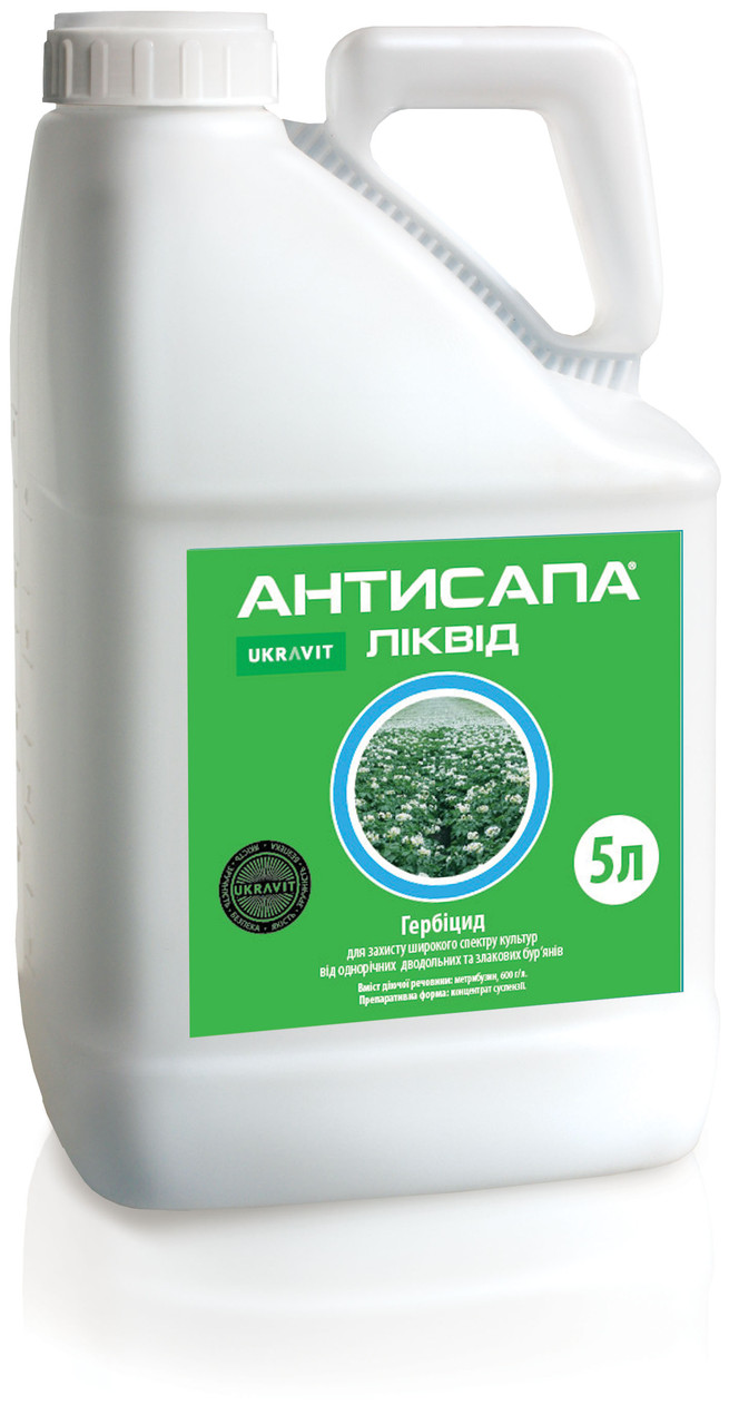 Гербицид Антисапа Ликвид (аналог Зенкор Ликвид) Метрибузин, 600  г/л,  фасовка 5 л.